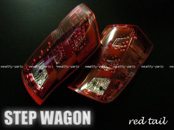 ステップワゴン RK(後期用)LED&チューブ レッドテール TYC製