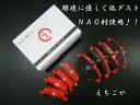 低ダスト!W245 B170/B180 フロント・リアブレーキパッド センサー付き*えちごや製*NAO