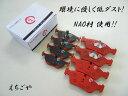 低ダスト!E46 3シリーズ フロント・ リアブレーキパッド*えちごや製*NAO