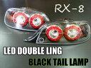 RX−8 LEDダブルリング クリスタルブラックテールランプ(前期用)