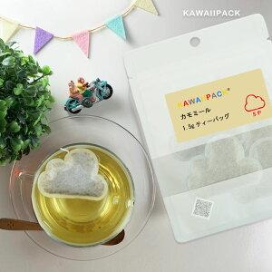 【 kawaiipack 2D 雲 5個入 】[ ティーバッグ プチギフト かわいい 紅茶 お茶 ハーブティー ギフト プレゼント おしゃれ おもしろ 雲 ]◇ネコポス対応可(メール便)◇宅急便コンパクト対応可(