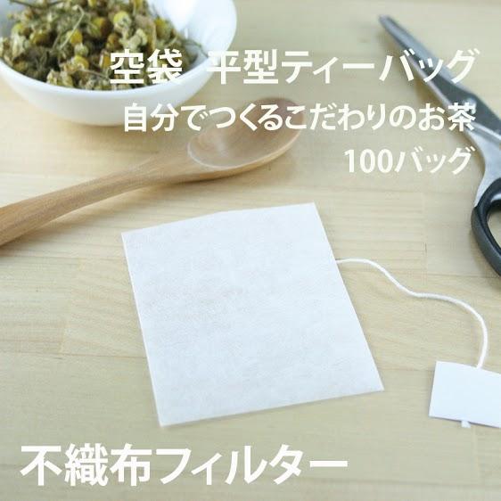 宅急便コンパクト対応可(小型宅急便)平型ティーバッグ 空袋不織布フィルター 100バッグ
