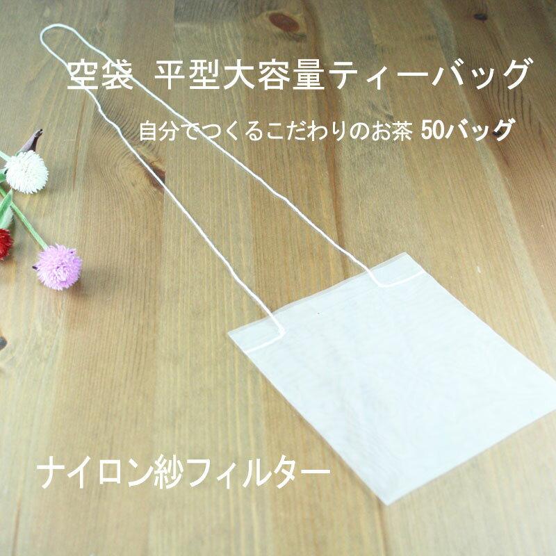 宅急便コンパクト対応可(小型宅急便)平型大容量ティーバッグ 空袋ナイロン紗フィルター 50バッグ