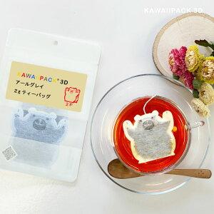 【 kawaiipack 3D クマ 2個入 】[ ティーバッグ プチギフト かわいい 紅茶 お茶 ハーブティー ギフト プレゼント おしゃれ おもしろ くま 動物 どうぶつ ]◇ネコポス対応可(メール便)◇宅急