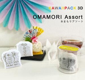 【 kawaiipack 3D OMAMORIアソート 3個入 】[ 立体 紅茶 ハーブティー かわいい カワイイ 可愛い ティーバッグ ギフト プチギフト プレゼント アマビエ OMAMORI ORITSURU お守り ]