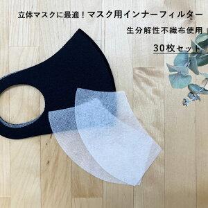 立体マスクに最適!★ マスク用インナーフィルター ★生分解性不織布使用 日本製30枚セット[ マスク インナーマスク フィルター 不織布 清潔 使い切り 使い捨て ]