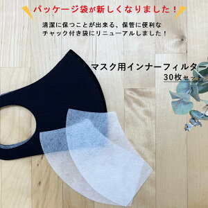 【 マスク用インナーフィルター 30枚入 】 立体マスクに最適!生分解性不織布使用 日本製[ マスク インナーマスク フィルター 不織布 清潔 使い切り 使い捨て ]