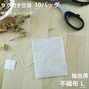 【 空袋 平型ティーバッグ 不織布フィルター L 10バッグ 】[ ティーバッグ 空 袋 平 お茶パック だしパック パック ハンドメイド 手作り ヒートシーラー teabag ]◇ネコポス対応可(メール