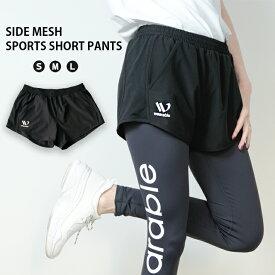 サイドメッシュ スポーツショートパンツ wearable社オリジナル レディース ジム ランニング 速乾 高耐久性素材