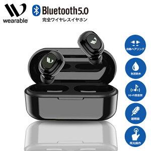 wearable ワイヤレスイヤホン wearable社オリジナル Bluetooth 5.0 完全 ワイヤレス イヤホン 防水 スポーツ 通話 高音質 自動ペアリング 軽量 ブルートゥース iPhone Android対応