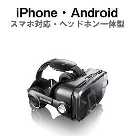 エレコム 3D VR ゴーグル 2色から選べる ブラックorホワイト グラス ヘッドマウント用 ヘッド付き 本体にセットするだけ【カメラレンズを遮らない透明カバーを採用】 ブラック ホワイト