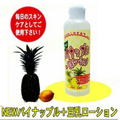 NEWパイナップル+豆乳ローション 5本セット