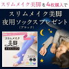The going to bed leg for the arrival at slim make beauty leg leggings / tights / トレンカ four pieces set pressure leggings night gets sterile, and arrival at holiday pressure tights are strong