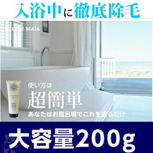 【医薬部外品】 セシルマイア インバスリムーバー 200g