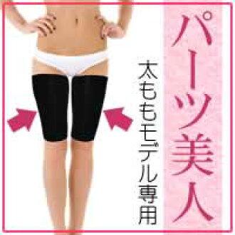 ◆ thighs skinny legs! ◆ (skinny thighs skinny lower body toning thigh diet skinny thighs thighs skinny legs lower skinny toy ringtone skinny lower body pressure inner part beautiful thighs Rakuten thigh Shaper sagging RID) ◆ favorite added!