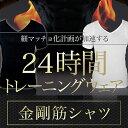 金剛筋シャツ 5枚セット Mサイズ〜Lサイズ