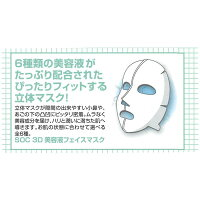 SOC3D美容液フェイスマスク20個