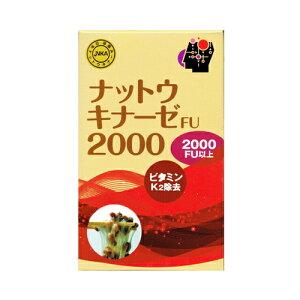 日本生物科学研究所 ナットウキナーゼ2000(リニューアル)FU 2個セット ナットウキナーゼ サプリ 納豆キナーゼ