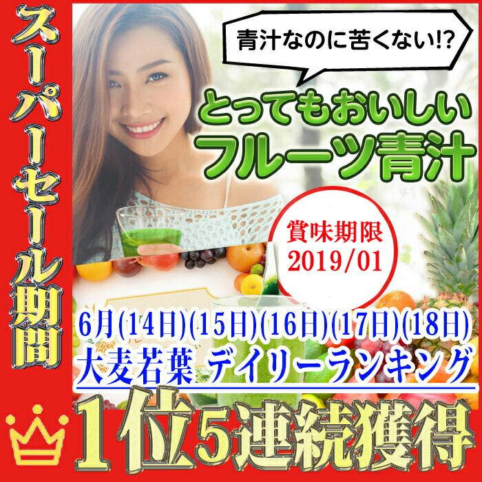 【訳あり】【賞味期限2019/01】とってもおいしいフルーツ青汁 30包入り フルーツ青汁 青汁 乳酸菌