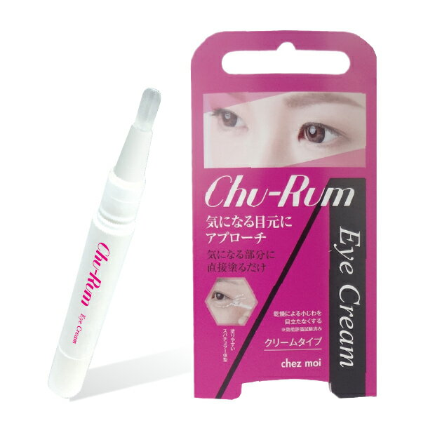 Chu-Rum Eye Cream アイクリーム 目元 たるみ 目元のたるみ ほうれい線 消す アイケアクリーム