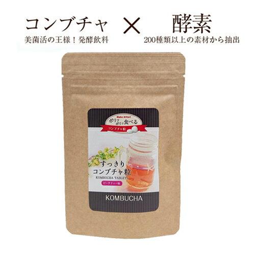 【ネコポス送料無料】 すっきりコンブチャ粒 60粒 コンブチャクレンズ 日本 コンブチャ サプリ
