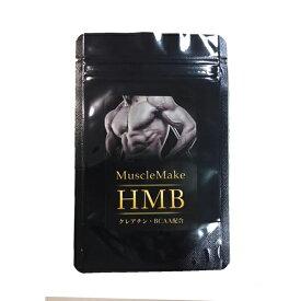 【ネコポス送料無料】 マッスルメイク HMB 60粒 3個セット 日本製 HMB サプリメント 筋トレ サプリ