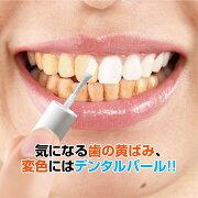 デンタルパールナチュラルホワイト/ピュアホワイト歯ホワイトニング歯マニキュア差し歯マニキュア銀歯マニキュア