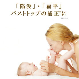 マミー&ベビー プチトップ Mammy & Baby 乳首陥没 授乳 扁平乳首 扁平乳頭 ニップル 吸引