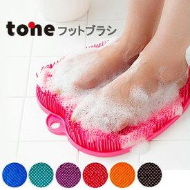 【送料無料】 toneフットブラシ 6color 足 ブラシ 足 洗う グッズ フットブラシ 足洗いマット