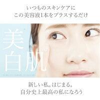 【医薬部外品】ルシェアホワイトニングセラムLUSHEAWHITENINGSERUMホワイトニングローション化粧水美白シミ