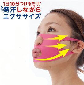 【クーポンで50円OFF】アガール ビューティー メイカー 表情筋 トレーニング グッズ 発汗 小顔マスク