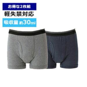 尿漏れパンツ 男性用 失禁パンツ メンズ ちょい漏れパンツ 安心ボクサーパンツ 2色組
