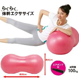 おうちでフィットネスボール ピーナッツ 横90cm 縦45cm バランスボール ピーナッツ型 体幹トレーニング ボール