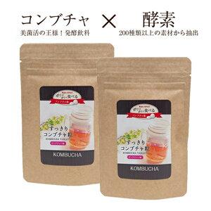 コンブチャクレンズ コンブチャ サプリ すっきりコンブチャ粒 60粒 2個セット 日本 KOMBUCHA 紅茶キノコ 乳酸菌 酵素