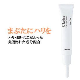 【すぐ使える119円OFFクーポン対象】まぶた たるみ アイクリーム メンズ C'larice(クラリス) Lifting Cream リフティングクリーム
