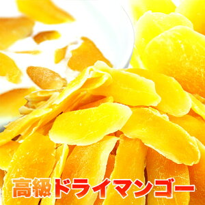 ドライマンゴー 1kg![高級ドライマンゴーメガ盛り][1kg]無着色・無香料・無農薬!ドライマンゴーは女性に不足しがちな栄養素が豊富!お肌の健康維持や食物繊維が豊富!(ドライフルーツ マ