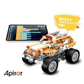 【クーポン利用で300円OFF】プログラミング おもちゃ 教材 玩具 STEM教育 知育玩具 ロボット ブロック プログミング学習 プログラミングおもちゃロボット Apitor