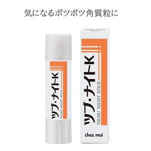 【すぐ使える119円OFFクーポン...