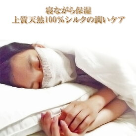 シルク100おやすみマスク シルクマスク 日本製 就寝用 マスク シルク ※お1人様5枚まで※