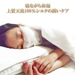 シルク100おやすみマスクシルクマスク日本製就寝用マスクシルク