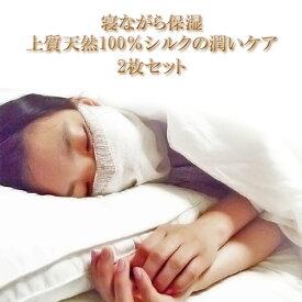 シルク100おやすみマスク 2枚セット シルクマスク 日本製 就寝用 マスク シルク