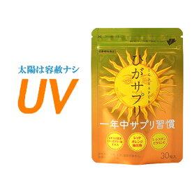 【すぐ使える119円OFFクーポン対象】気になる日焼け 紫外線に 日傘サプリ 外出対策 サプリ 日本製 ニュートロックスサン レッドオレンジ セラミド L-シスチン ひがサプリ 30粒