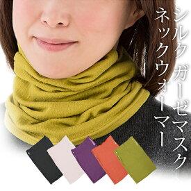 【すぐ使える119円OFFクーポン対象】 シルク ガーゼマスクネックウォーマー シルク マスク 日本製 ネックウォーマー レディース シルク