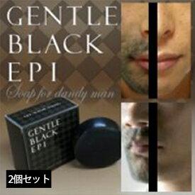 【クーポン利用で300円OFF】ジェントルブラックエピ 2個セット 抑毛石鹸 髭 抑毛