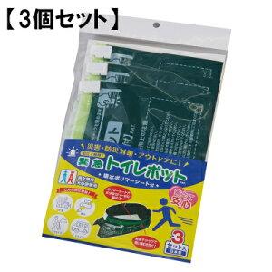 3個セット 緊急トイレポット 3P 日本製 吸水ポリマーシート付き 災害 防災 対策 緊急トイレ コンパクト 密封 ニオイ漏れ防止 大便 小便 兼用