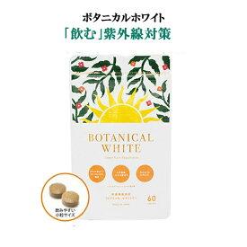 【クーポンで300円OFF】 気になる日焼け 紫外線に 日傘サプリ 外出対策 サプリ ボタニカルホワイト Botanical White 60粒