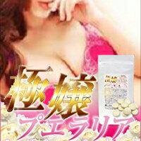 【極嬢プエラリア】美容ケアサプリメント!魅力的な女らしさをサポート!