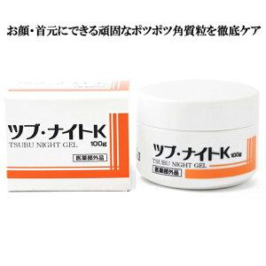 薬用ツブ・ナイトK ゲル 3個セット 首イボ取りクリーム