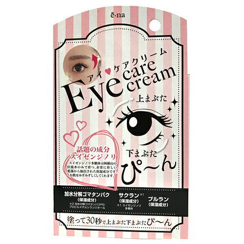 e-na アイケアクリーム 15g 目元 たるみ 目元美容液 目元クリーム 目袋たるみ 上まぶたたるみ