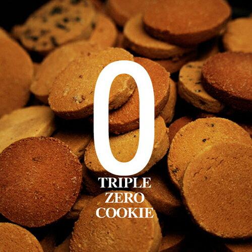 豆乳おからクッキー トリプルZERO 1kg